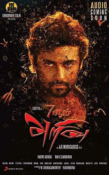 7aam Arivu Officlial Poster