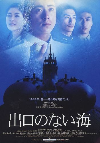 List of Japanese War Movies