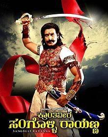Kattariveera Sangolli Rayanna Poster